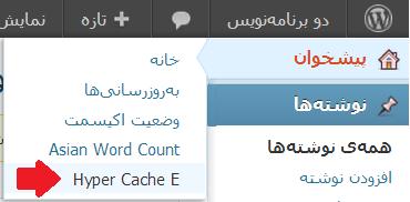 Screenshot 61 افزایش سرعت وردپرس با بهرهگیری از Caching، به زبان ساده و بدون خونریزی!