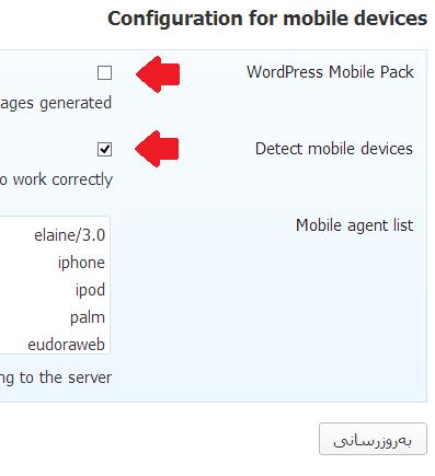 Screenshot 62 افزایش سرعت وردپرس با بهرهگیری از Caching، به زبان ساده و بدون خونریزی!
